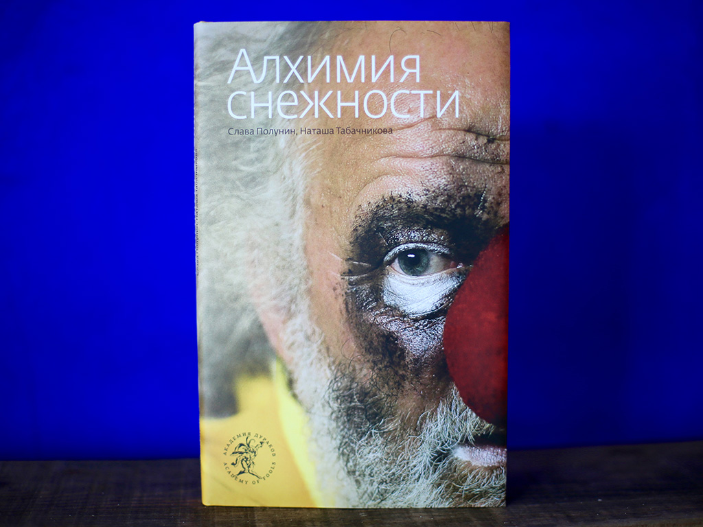 Alchemy of Snow: the book published in Russian